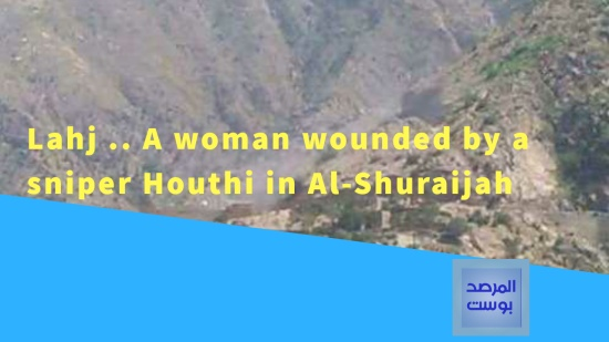 Lahj .. A woman wounded by a sniper Houthi in Al Shuraijah