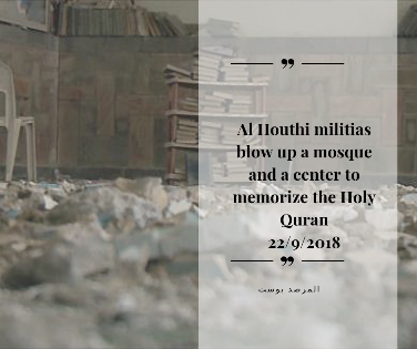Al Houthi militias blow up a mosque and a center to memorize the Holy Quran
