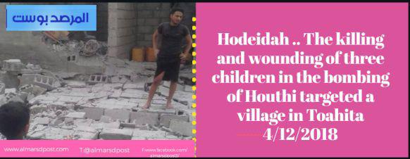 Hodeidah .. The killing and wounding of three children in the bombing of Houthi targeted a village in Toahita