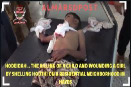 Hodeidah .. The killing of a child and wounding a girl by shelling Houthi on a residential neighborhood in Hayes