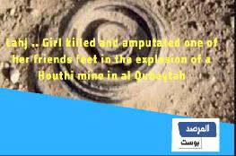Lahj .. Girl killed and amputated one of her friends feet in the explosion of a Houthi mine in al Qubaytah