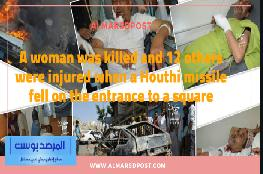 Taiz.. A woman was killed and 12 others were injured when a Houthi missile fell on the entrance to a square