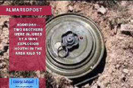 Hodeidah .. Two brothers were injured by a mine explosion Houthi in the area Kilo 16