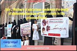 Taiz .. Mothers of abductees condemns the death of abductees because of tuberculosis in the prisons of Huthi