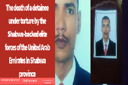 The death of a detainee under torture by the Shabwa-backed elite forces of the United Arab Emirates in Shabwa province