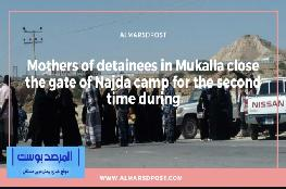 Mothers of detainees in Mukalla close the gate of Najda camp for the second time during