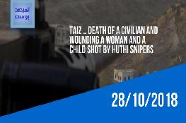 Taiz .. Death of a civilian and wounding a woman and a child shot by Huthi snipers