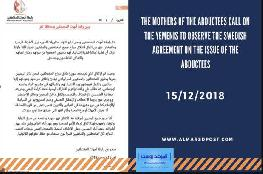 The mothers of the abductees call on the Yemenis to observe the Swedish agreement on the issue of the abductees