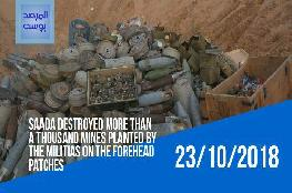 Saada destroyed more than a thousand mines planted by the militias on the forehead and patches